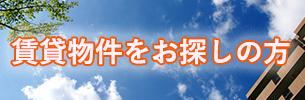 川崎市、中原区エリア賃貸マンション、賃貸アパートのメイプル田園